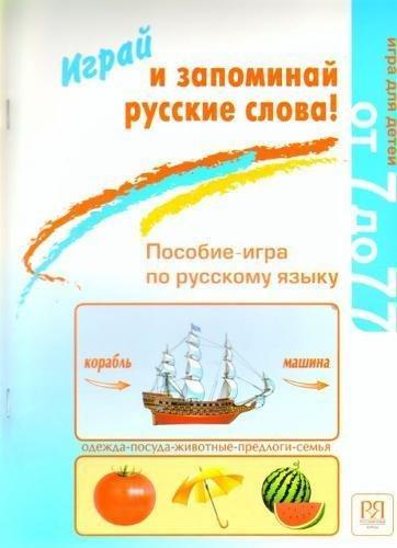 Играй и запоминай русские слова! Пособие-игра по русскому языку. Игра для детей от 7 до 77.
