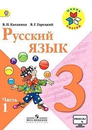 Русский язык 3 класс, часть 1. Учебник. В.П. Канакина, В.Г. Горецкий