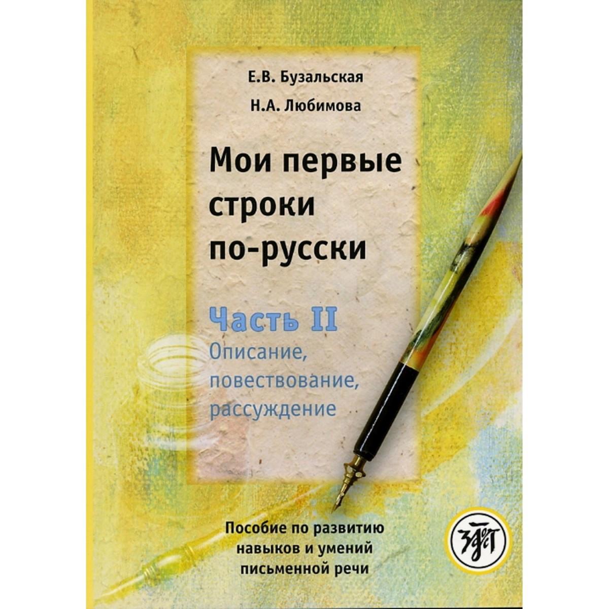 Мои первые строки по-русски. Часть 2. Е.В.Бузальская, Н.А.Любимова.