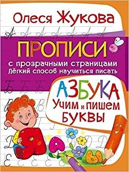 Прописи с прозрачными страницами. Олеся Жукова