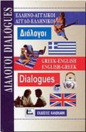 Агло-греческий и греческо-англиский словарь.