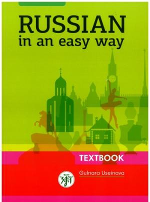 Russian in an easy way. Textbook.