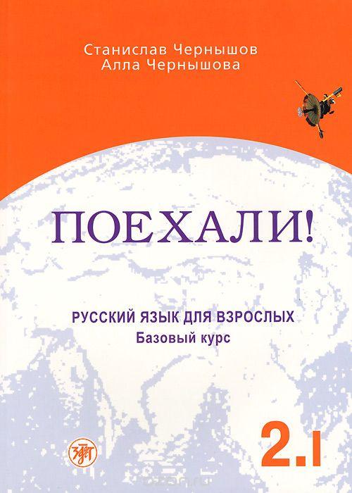 Поехали 2-1. Русский язык для взрослых. Базовый курс в 2-х томах. Том1. Чернышов