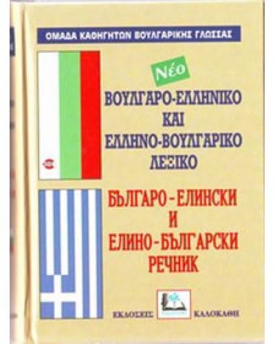 Бульгаро-греческий и греческо-бульгарский словарь.