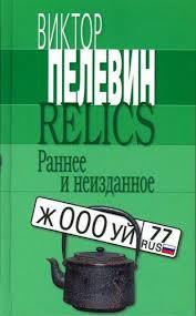 Relics. Раннее и неизданное. Виктор Пелевин