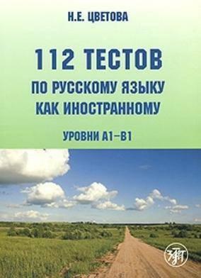 112 тестов по русскому языку как иностранному. Уровни А1-В1. Н.Е.Цветова