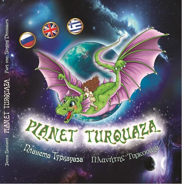 Планета Турквуаза. Поющие динозавры. Жанна Силанд