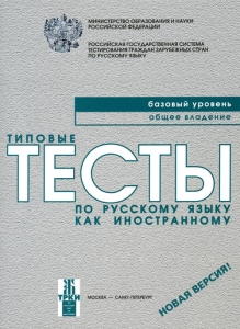 Типовые Тесты по русскому языку как иностранному. Базовый уровень.