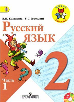 Русский язык 2 класс, часть 1+2. Учебник. В.П. Канакина, В.Г. Горецкий
