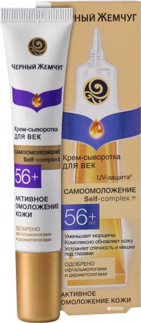 ЧЖ крем-сыворотка для век 56+ Самоомоложение UV-защита, 17мл