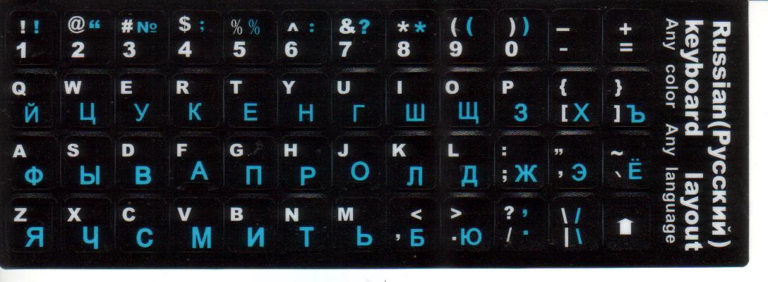 Наклейки на клавиатуру черные с русским и английским алфавитом