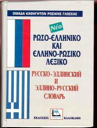 Русско-греческий и греческо-русский словарь. Экдосис Калокаси