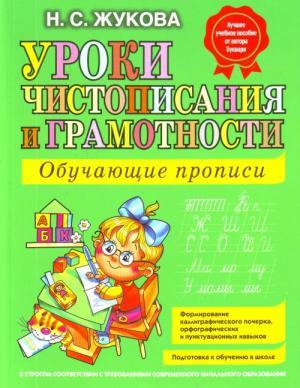 Прописи обучающие. Уроки чистописания и грамотности. Надежда Жукова