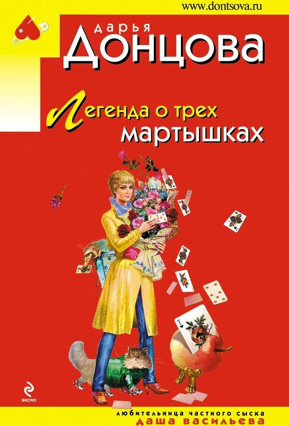 Легенда о трех мартышках. Дарья Донцова