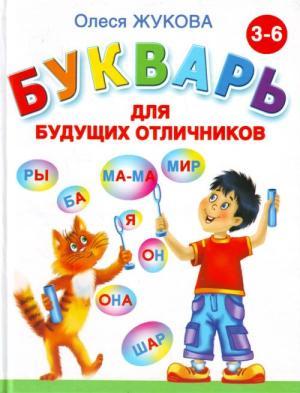Букварь для будущих отличников. Олеся Жукова.