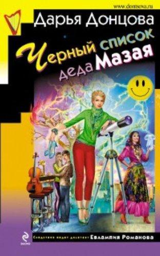 Черный список деда Мазая. Дарья Донцова
