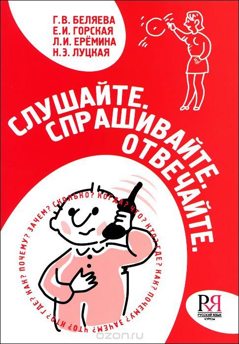 Слушайте. Спрашивайте. Отвечайте. Г.В. Белаева, Е.И. Горская, Л.И. Ерёмина, Н.З. Луцкая
