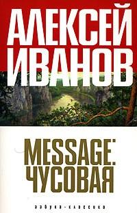 Message: Чусовая. Алексей Иванов