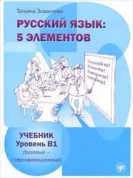 Русский язык: 5 Элементов (Базовый - 1-й сертификационный) B1. Т. Эсмантова