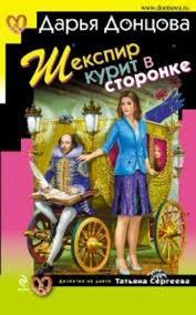 Шекспир куритв сторонке. Дарья Донцова