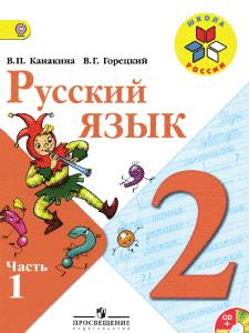 Русский язык 2кл 1 часть. Канакина В. П., Горецкий В. Г.