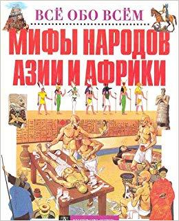 Мифы народов Азии и Африки. Всё обо всём