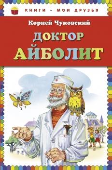Доктор Айболит. Чуковский К.И.