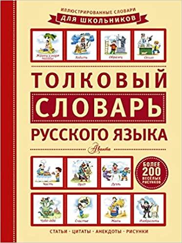 Толковый словарь русского языка для школьников. Статьи, цитаты, анекдоты, рисунки