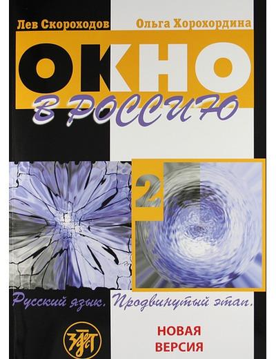 Окно в Россию-2 (В2-С1).Учебник+СД. Скороходов, Скороходова