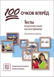 100 Очков Вперёд.Тесты по русскому языку как иностранному. Элементарный и базовой уровни.