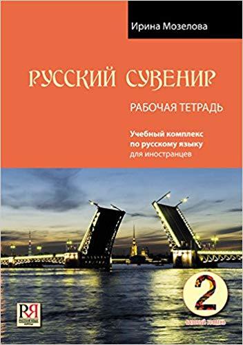 Русский сувенир. Рабочая Тетрадь. 2 Базовый уровень. Ирина Мозелова