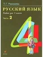 Русский язык 4 класс, 2 часть. Т.Г. Рамзаева