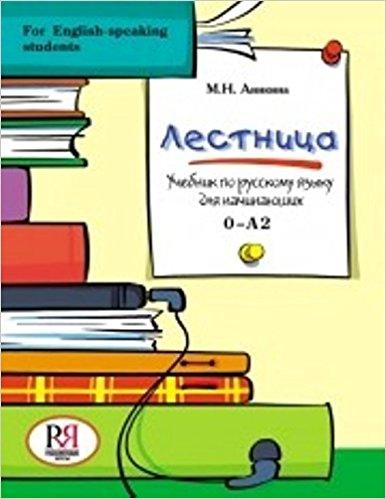 Лестница. Учебник по русскому языку для начинающих. 0-А2