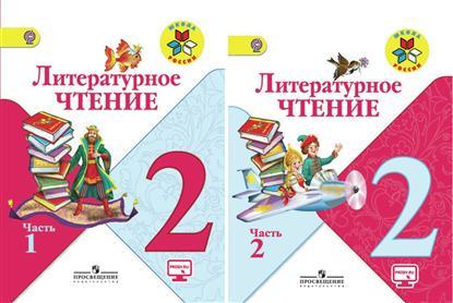 Литературное чтение 2 класс. Учебник 1+2 части
