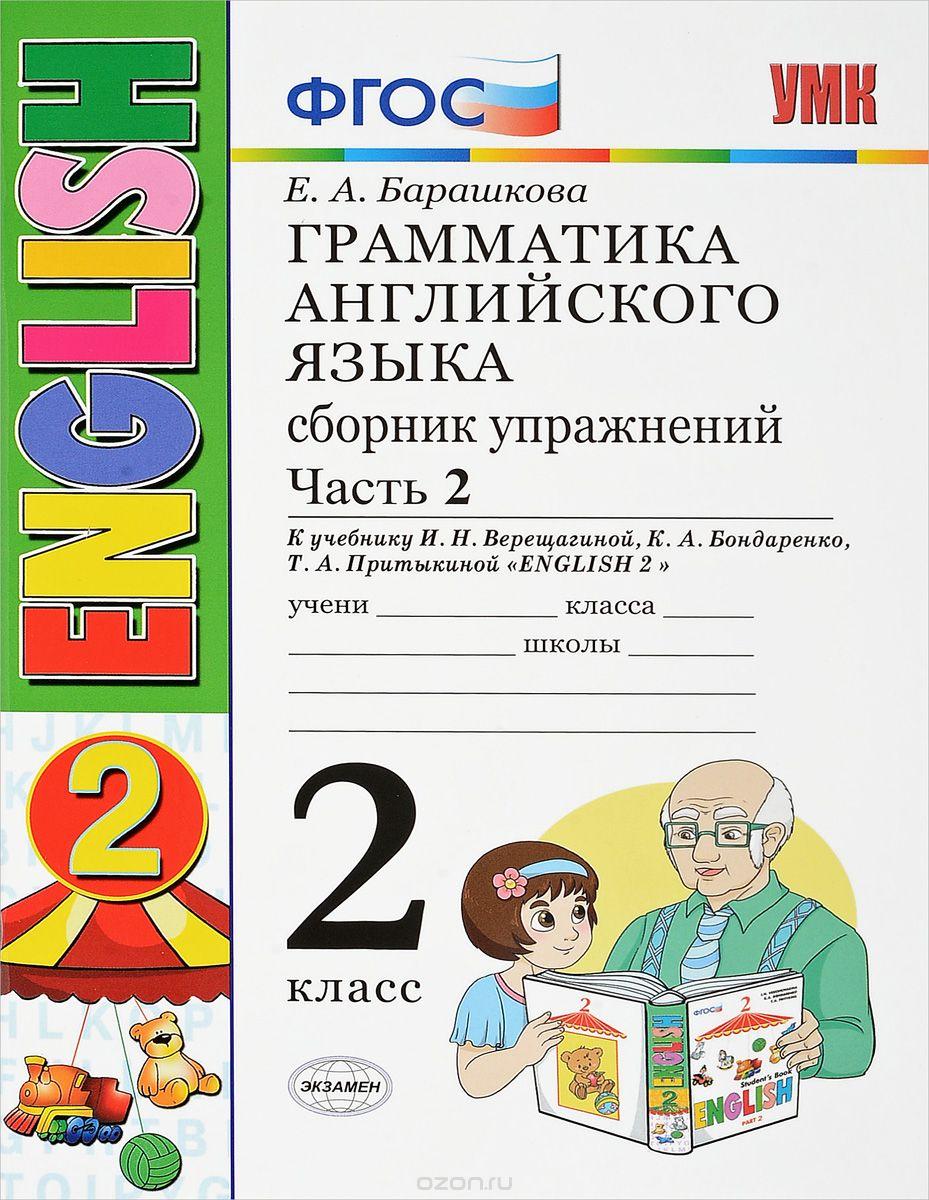 Грамматика английского языка. Сборник упражнений, 2 кл, части 1+2. Е.А. Барашкова