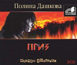 Приз. Полина Дашкова (Аудиокнига 2 сд)