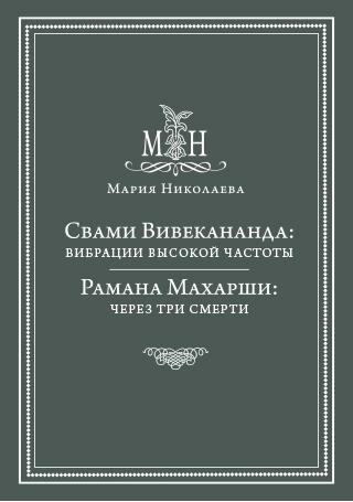 Свами Вивекананда: Бибрациивысокой частоты, Рамана Махарши: Через три смерти. Мария Николаева