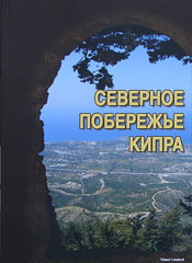 Северное побережье Кипра