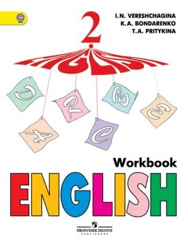 Английский язык 2 кл Рабочая тетрадь. Верещагина