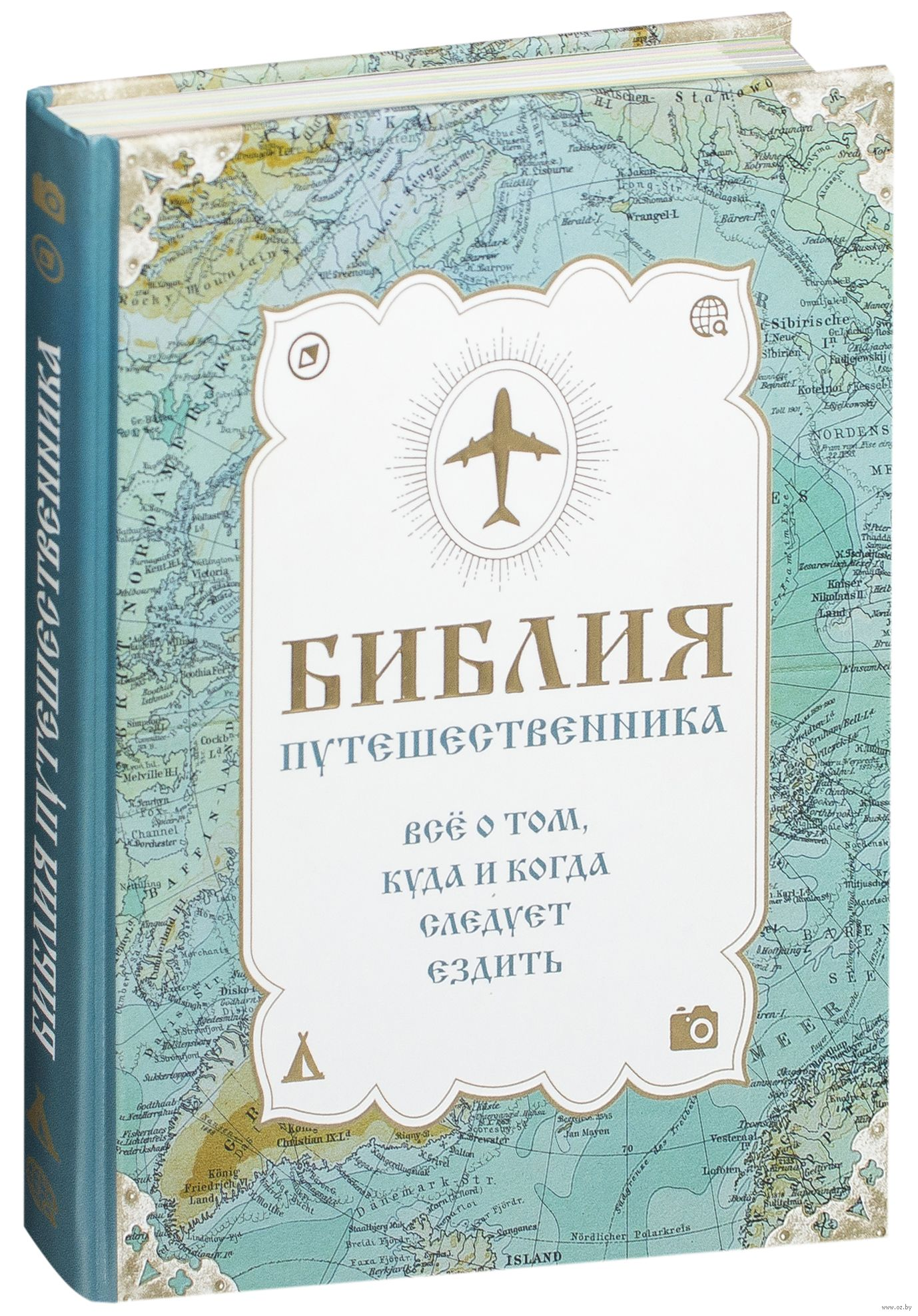 Библия путешественника. Все о том, куда и когда следует ездить.