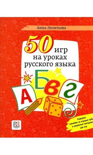 50 Игр на уроках русского языка. Анна Леонтьева.