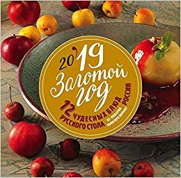Календарь 2019 Золотой год