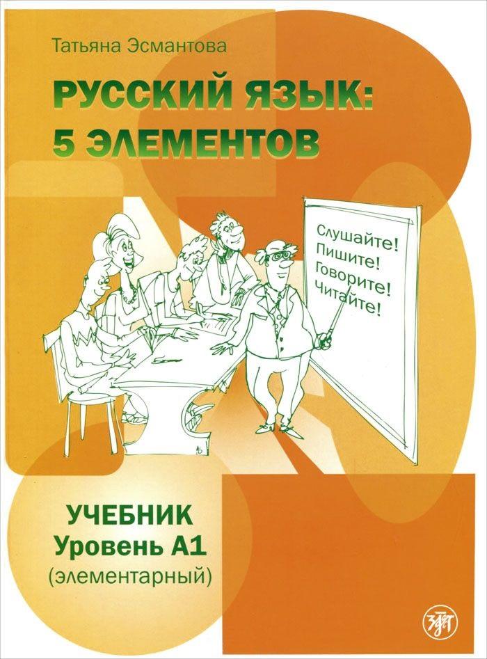 Русский язык: 5 элементов. Учебник+ МР3. Уровень А1 (Элементарный). Татьяна Эсмантова