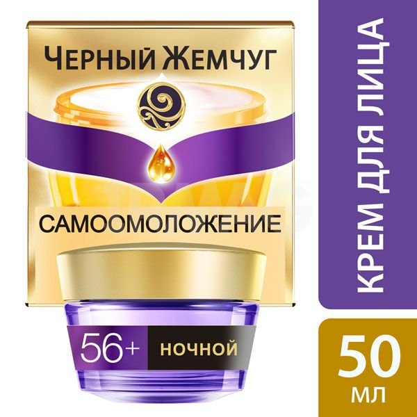 ЧЖ Ночной крем для лица Самоомоложение 56+, 50мл