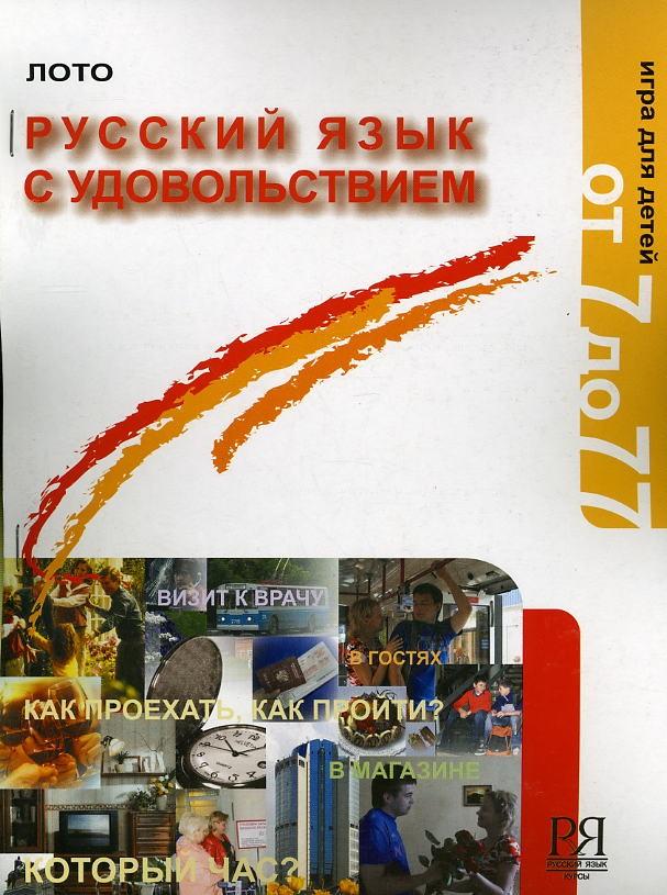 Русский Язык с Удовольствием. Игра для детей от 7 до 77.
