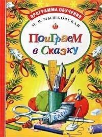 Поиграем в сказку. М.В.Мышковская.