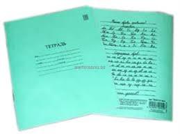 Тетрадь в косую линейку 12 листов