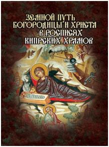 Земной путь Богородицы и Христа в росписях кипрских храмов. Светлана Победимская, Ph.D