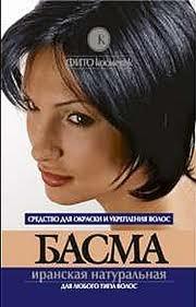 Басма иранская для укрепления и окраски волос 25гр