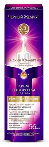 ЧЖ Крем-сыворотка для век Самоомоложение 56+, 15мл